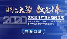 2020武漢房地產發展趨勢論壇