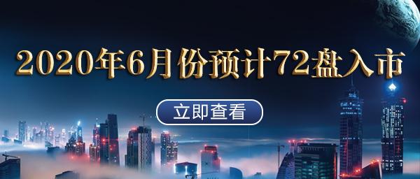 2020年武漢6月份預計72盤入市