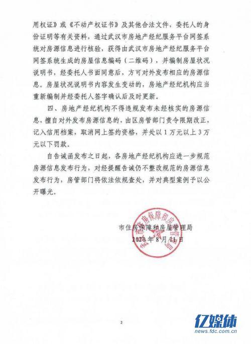 房管局对房产经纪的提醒告诫函