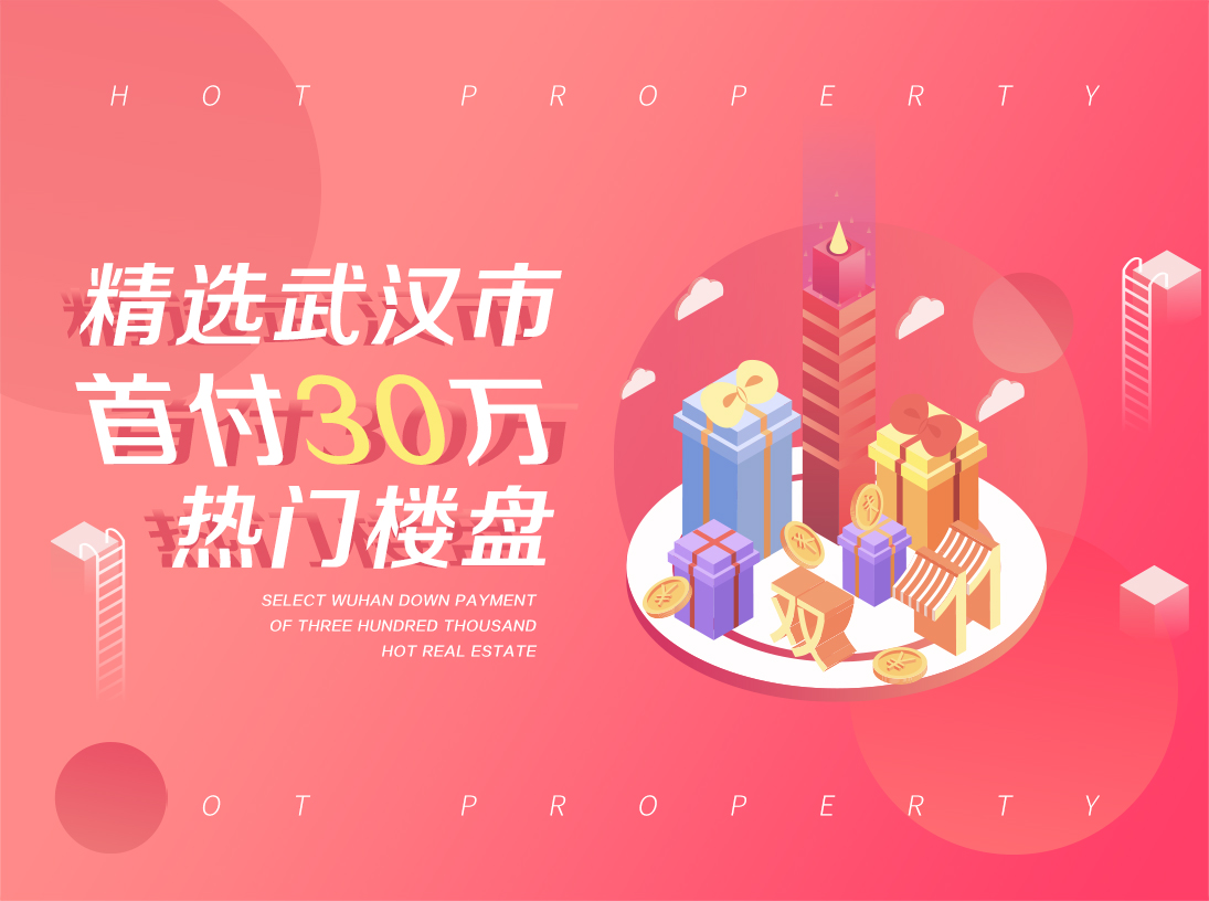 亿房网精选武汉首付30万热门楼盘