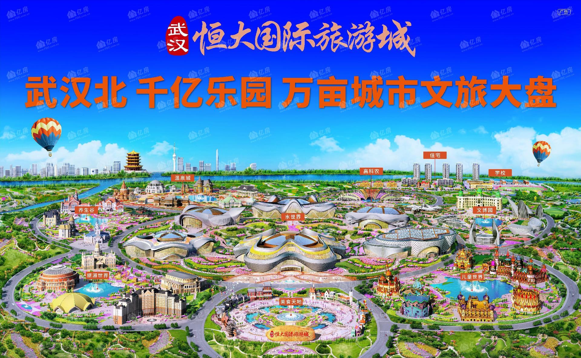 武汉恒大国际旅游城
