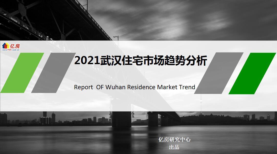 亿房研究:2021年武汉房地产市场发展趋势报告