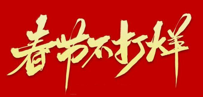 亿房盘点:2021年春节武汉不打烊楼盘汇总