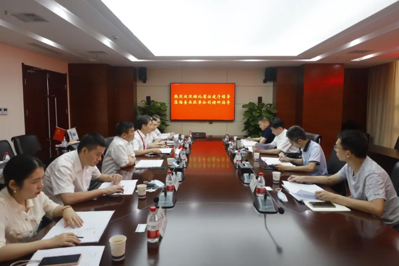 湖北省住建廳副廳長金濤赴中建壹品投資公司開展調研