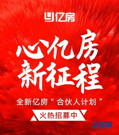 """心亿房 新征程 ——""""合伙人计划""""火热招募中"""