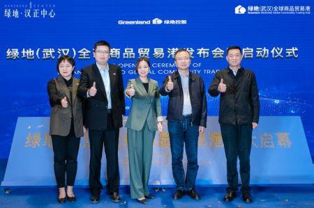 10月15日绿地(武汉)全球商品贸易港隆重启幕